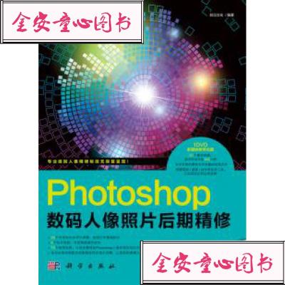 正版 Photoshop数码人像照片后期精修(81个教学视频,演示时间长达340分钟。全彩DVD) 前沿文化 科学出