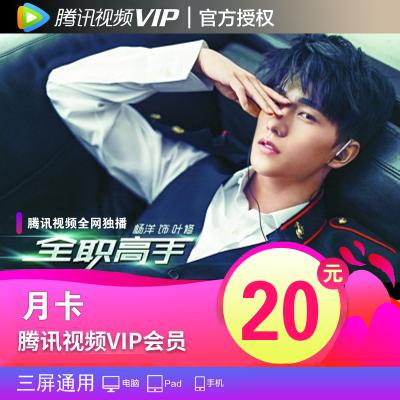 腾讯(Tencent)腾讯视频VIP会员1个月腾讯好莱坞视频一个月vip会员月卡