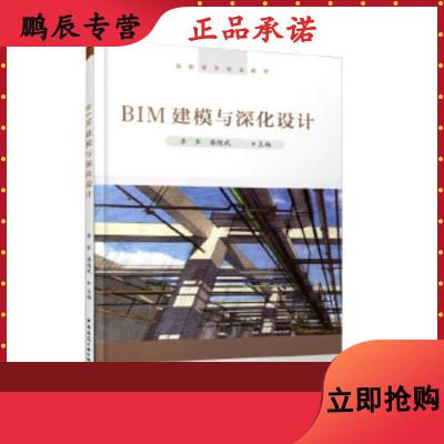 BIM建模與深化設計 9787112235988