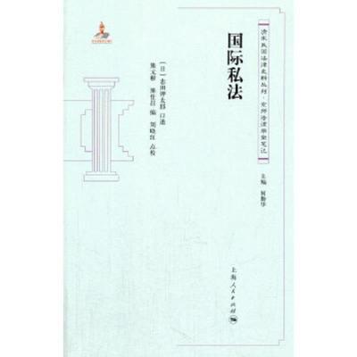 正版 私法(日)志田鉀太郎口述熊元楷熊仕昌劉曉紅上海人民出版社9