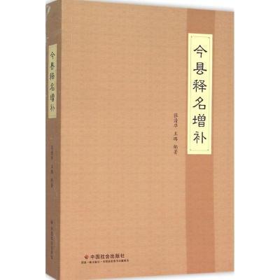 今縣釋名增補9787508750538中國社會出版社
