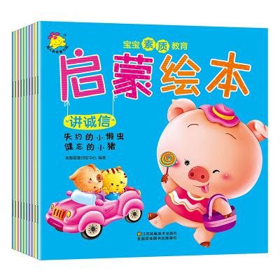 寶寶素質教育啟蒙繪本 培養孩子內心強大好習慣 幼兒圖書 繪本 早教 啟蒙故事書 兒童情緒管理與性格培養圖書