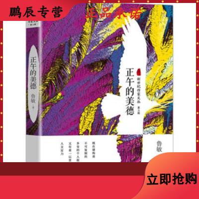 正午的美德 9787535450708 長江文藝出版社 魯敏