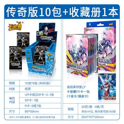 欧布赛罗捷德奥特曼卡片收藏册玩具闪卡金卡怪兽游戏卡牌全套中文新版 传奇版10包 收藏册