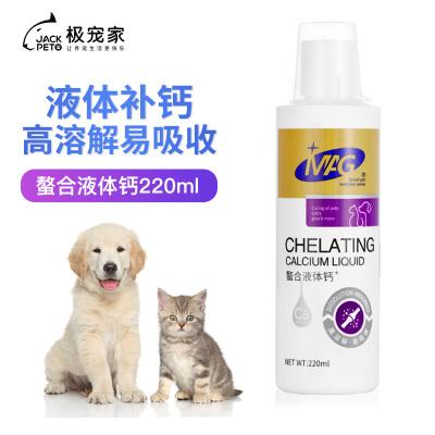 MAG螯合液體鈣220ml鈣片狗狗液體鈣寵物營養貓咪健骨補鈣金毛泰迪幼犬大型犬鈣粉