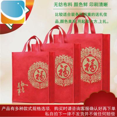 大紅色喜慶春節拜年送禮袋過新年回禮福字袋禮物禮盒包裝禮品袋