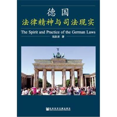 正版书籍 德国:法律精神与司法现实 9787509766187 社科学文献出版社