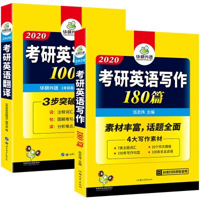 华研外语2020年考研英语翻译100篇考研英语一作文考研英语写作180篇英语一写作翻译专项训练书范文模板可_VVAdG2