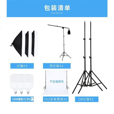 / 攝影棚三燈單箱背景布架室內攝影補光燈柔光箱小型拍照燈套裝器材道具