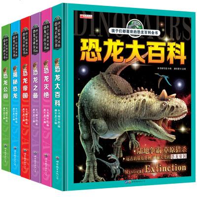 【精装硬壳】恐龙百科全书全套6册孩子们都喜欢的恐龙书籍儿童版 十万个为什么适合3-6-12岁看的关于恐龙灭绝 大百科