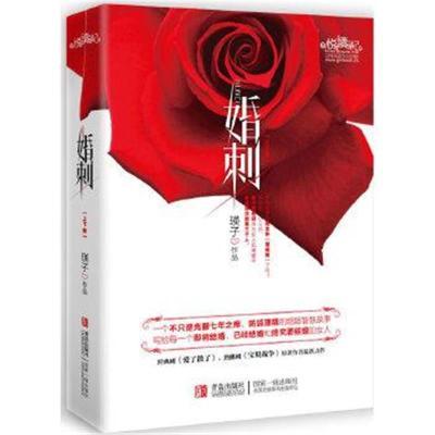 正版書籍 婚刺 9787543688506 青島出版社