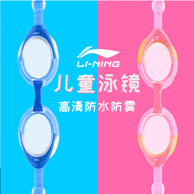 李宁儿童泳镜男童女童高清防雾防水男孩女孩专业潜水游泳眼镜装备