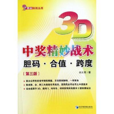 3D中獎精妙戰術(膽碼合值跨度D3版)/職業彩民叢書劉大軍9787509622803