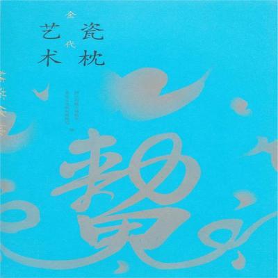 夢落華枕——金代瓷枕藝術 9787550258426