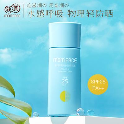 親潤MOM FACE面部護膚防曬隔離輕盈修護防曬乳液孕婦防曬乳50ml SPF25 PA++