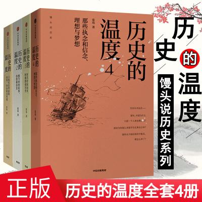 歷史的溫度全套4冊1+2+3+4正版 張瑋著尋找歷史背面的故事熱血和真性情細節里的故事彷徨信念執念理想夢想豐富的歷史