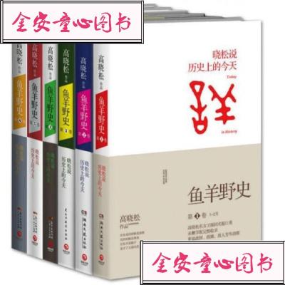 【单册】博集 鱼羊野史1-6套装
