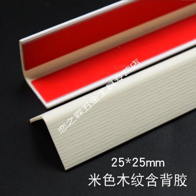 PVC墻護角條 護墻角保護條貼防撞條陽角線包邊裝飾條直角條免打孔 25mm米色木紋含背膠 1.5m