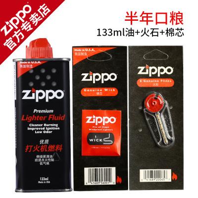 zippo芝寶火機油 133ML煤油+火石+棉芯 之寶經典專用配件套餐zipoo火石棉芯zppo煤油