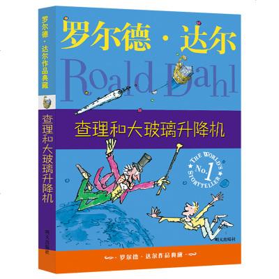 明天出版社經典 書籍查理和大玻璃升降機正版羅爾德達爾作品典藏6-8-9-10-12歲兒童文學讀物二三四年級小學生必