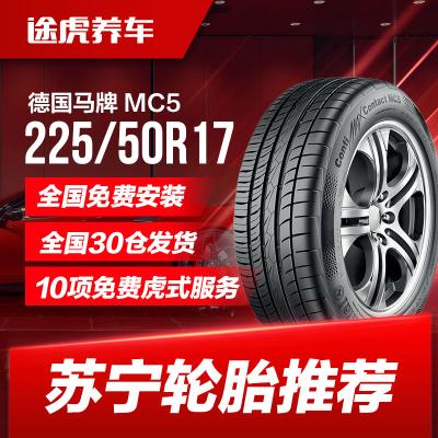 德國馬牌汽車輪胎 MC5 225/50R17 98W適配蒙迪歐致勝/奧迪A4L/本田雅閣/標志3008