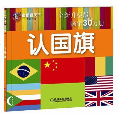 1010童眼看天下認國旗全新升級版