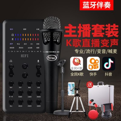 風悅K600聲卡唱歌手機專用快手抖音直播設備全套主播喊麥話筒全民K歌電容麥克風套裝 黑色K600+E300 3.5接口
