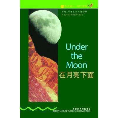 在月亮下面(第一級上.適合初一初二.新版)(書蟲.牛津英漢雙語讀物)