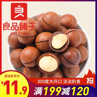 良品铺子 坚果类 奶香夏威夷果 120gX1袋 干果休闲食品其他零食炒货送开口器