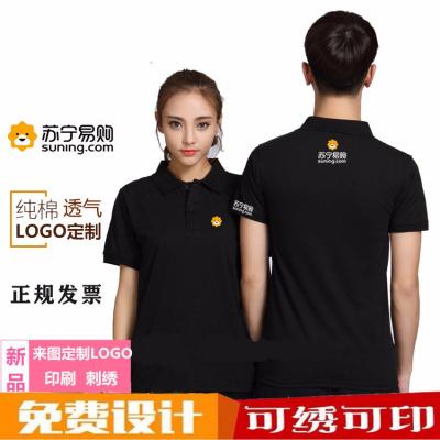 【精品特賣】蘇寧易購夏季短袖工作服男女超市員工廣告衫工裝T恤印logo字