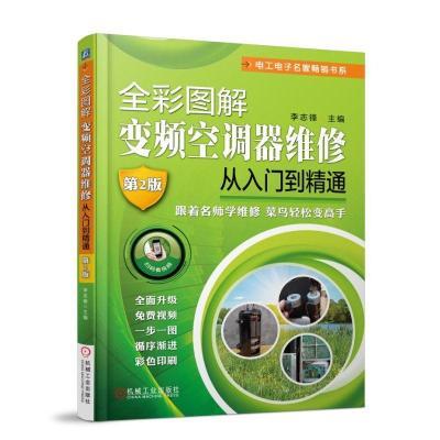 全彩图解变频空调器维修-第2版