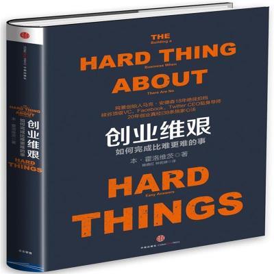 B- 創業維艱:如何完成比難更難的事