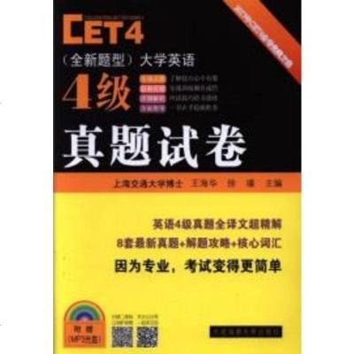 大学英语4级真题试卷 王海华、徐瑾 9787563234356 大连海事大学