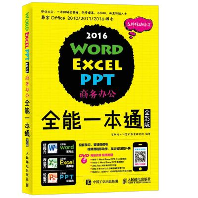 Word Excel PPT 2016商務辦公全能一本通 全彩版