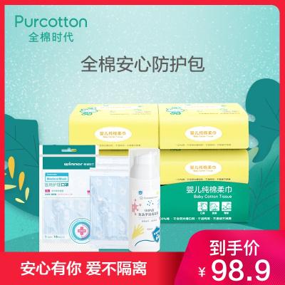 全棉時代 安心防疫包 一次性兒童口罩嬰兒棉柔巾免洗洗手消毒凝膠口罩組合 3件套 P3