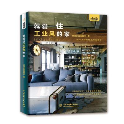 正版 就爱住工业风的家 水利水电出版社 漂亮家居编辑部 9787517058946 书籍