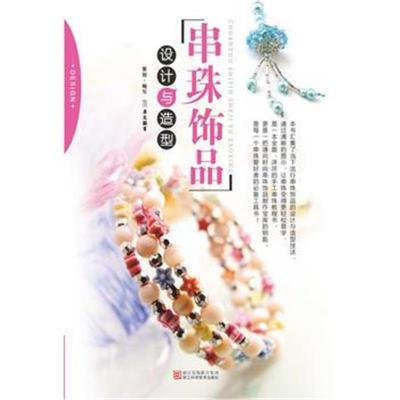 串珠飾品設計與造型(配光盤) 犀文圖書寫 9787534147692 浙江科學技術出版社