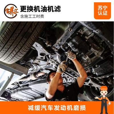 【寶養匯】全國更換機油機濾 工時費服務