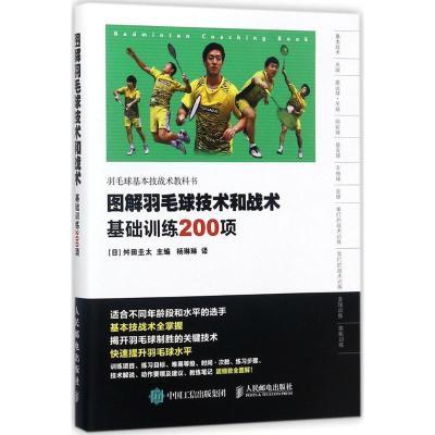 圖解羽毛球技術和戰術:基礎訓練200項9787115379306人民郵電出版社