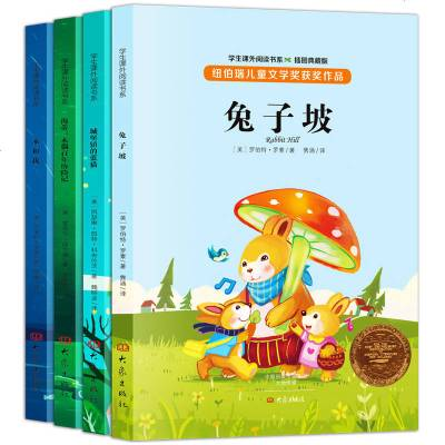 全4册正版 兔子坡/本和我/城堡镇的蓝猫/木偶百年历险记 6-12-15岁少年儿童文学故事小说 校园成长励志读物