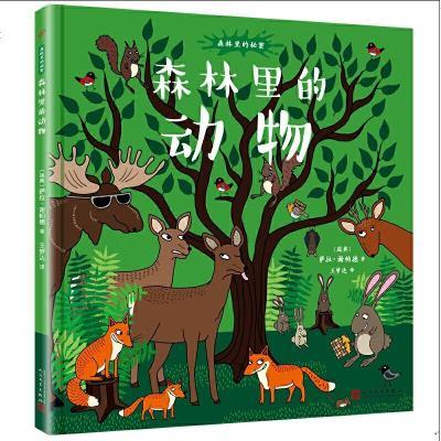 925森林里的秘密:森林里的动物(精装)
