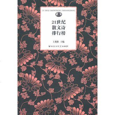 100121世纪散文诗排行榜