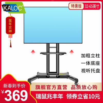 KALOC卡洛奇 可移动电视机挂架落地式支架立式小米55 60 65寸立式电视架视频会议移动支架推车