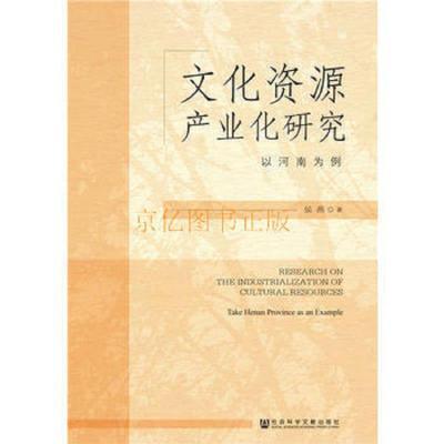 正版文化资源产业化研究-以河南为例 侯燕 社会科学文献出版社社