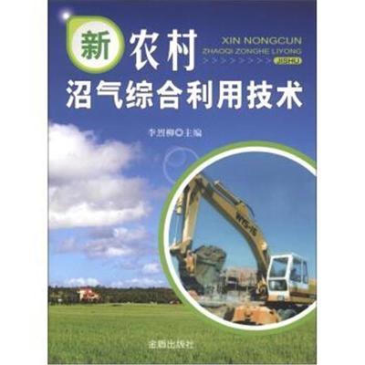 正版书籍 新农村沼气综合利用技术 9787508278018 金盾出版社