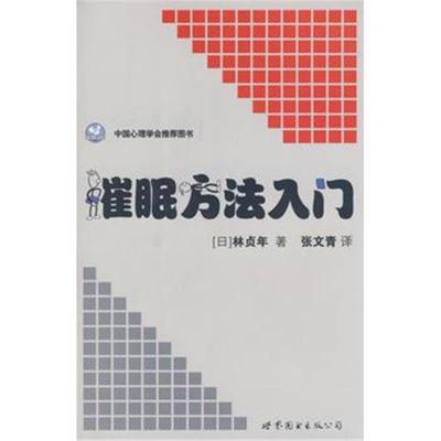 催眠方法入门 (日)林贞年 ,张文青 9787506287685 世界图书出版公司