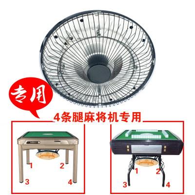 麻將機四面取暖器麻將桌烤火爐電暖器烘腳電暖爐全自動麻將機配件