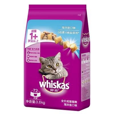 偉嘉全價成貓貓糧 海洋魚味3.6kg 寵物貓糧 布偶藍貓橘貓加菲英短貓咪貓干糧