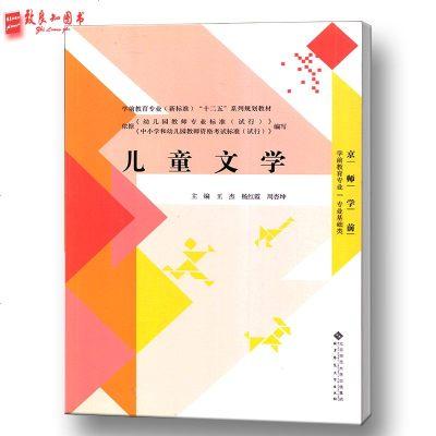自考教材 00887 儿童文学名著导读 儿童文学 北京指定使用教材 王杰