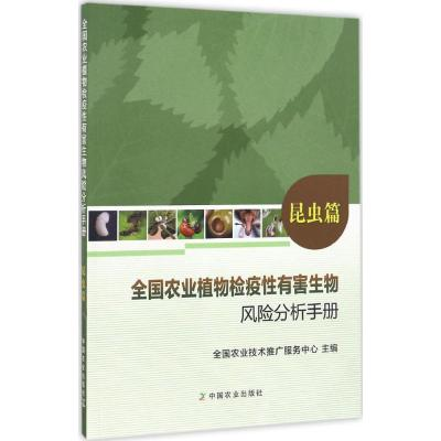 全國農業植物檢疫*有害生物風險分析手冊(昆蟲篇)9787109220997中國農業出版社